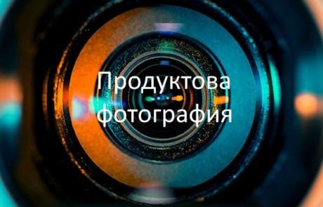 Продуктова фотография