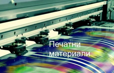 Печатни материали